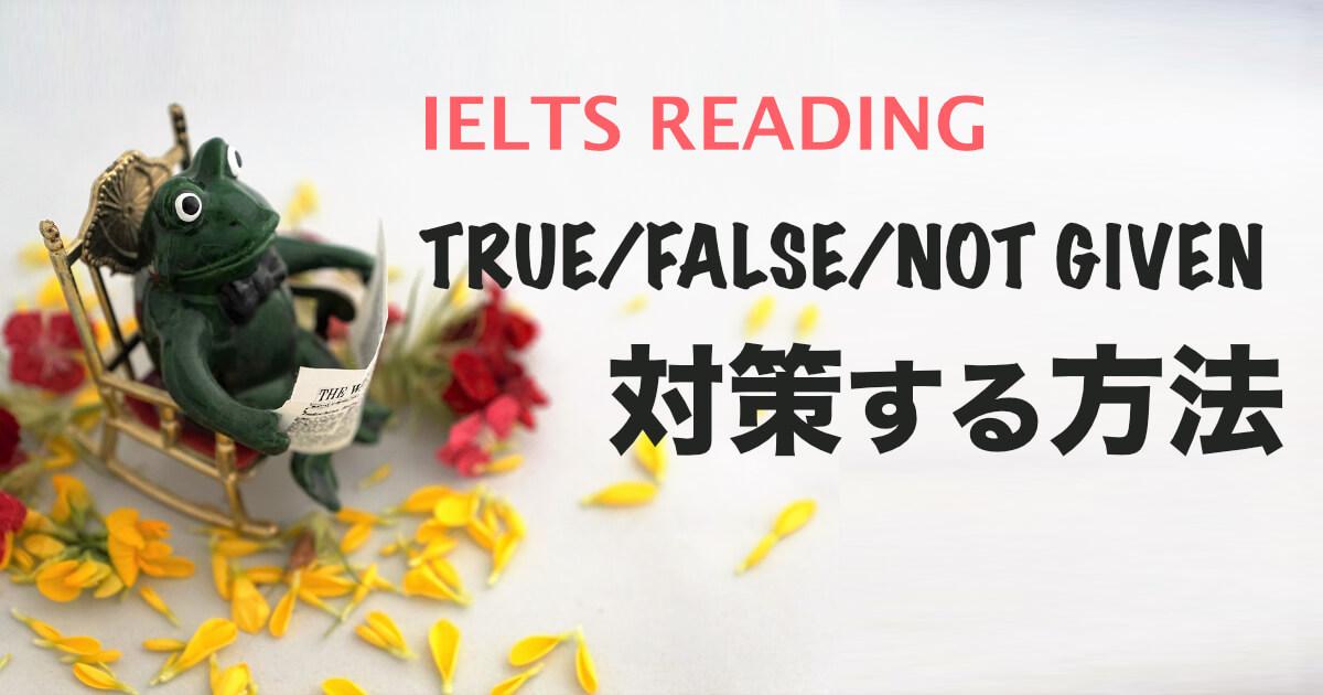 【True/False/Not Given】IELTSリーディング過去問題とコツ