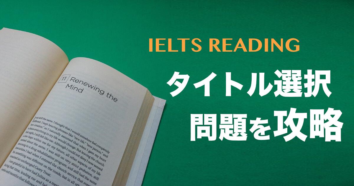 【タイトル選択問題】IELTSリーディングのコツ