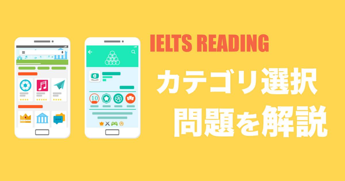 【カテゴリー問題】IELTSリーディングのコツ