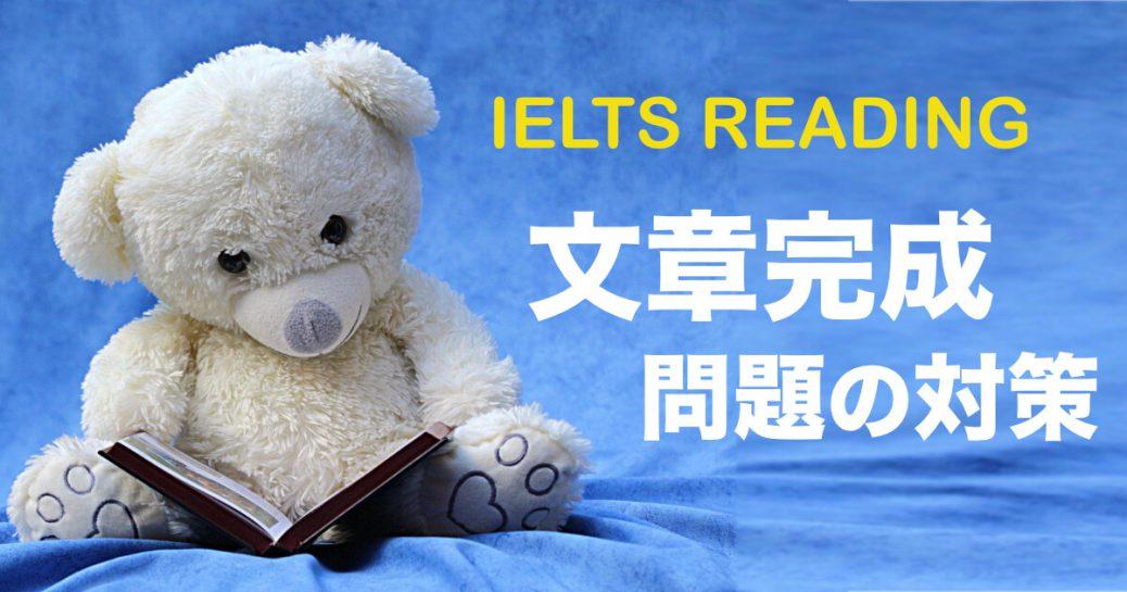 【文章完成問題】IELTSリーディングの勉強法を実践紹介