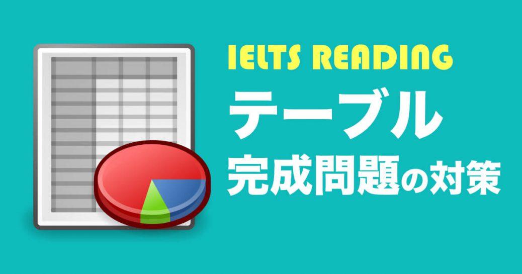 【テーブル完成問題】IELTSリーディングの練習とコツ