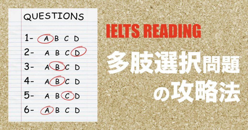 【多肢選択問題】IELTSリーディングの練習