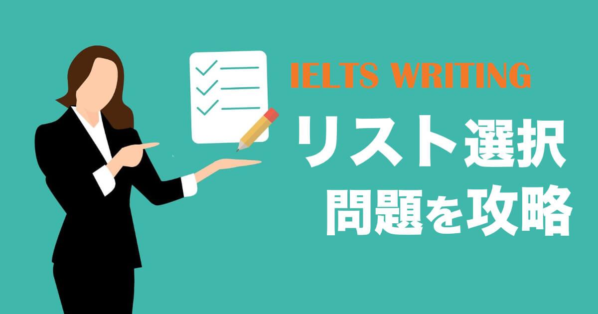 【リスト選択問題】IELTSリーディングの練習