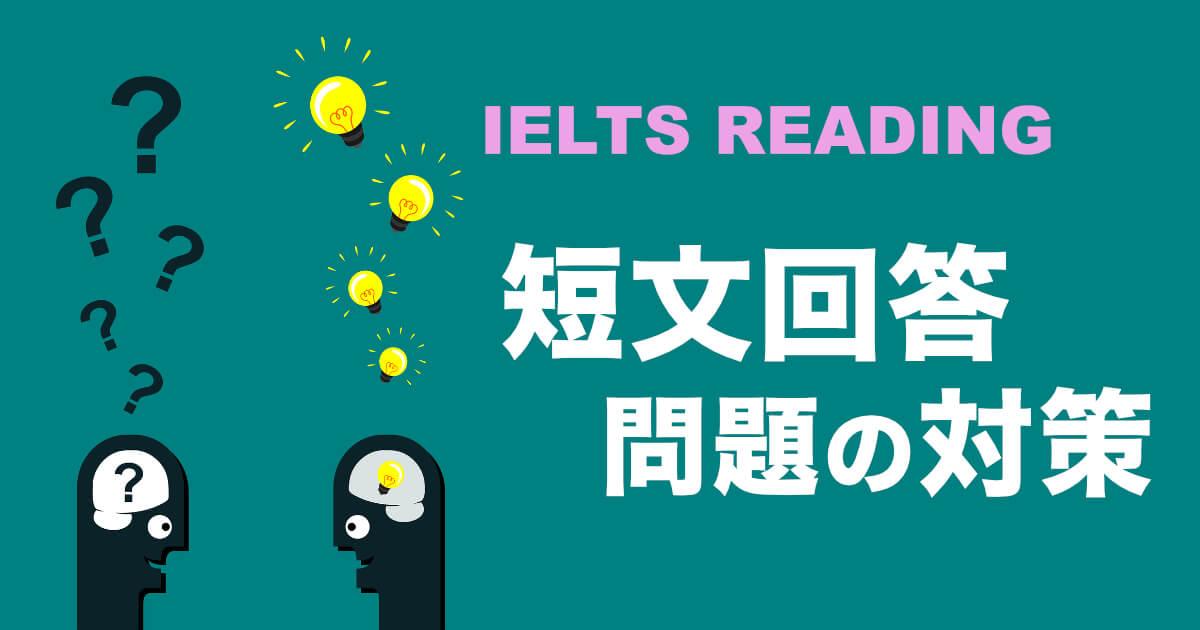 【ショートアンサー】IELTSリーディングの練習