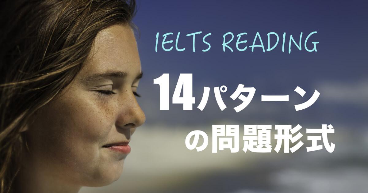 【14の問のパターンまとめ】IELTSリーディング対策