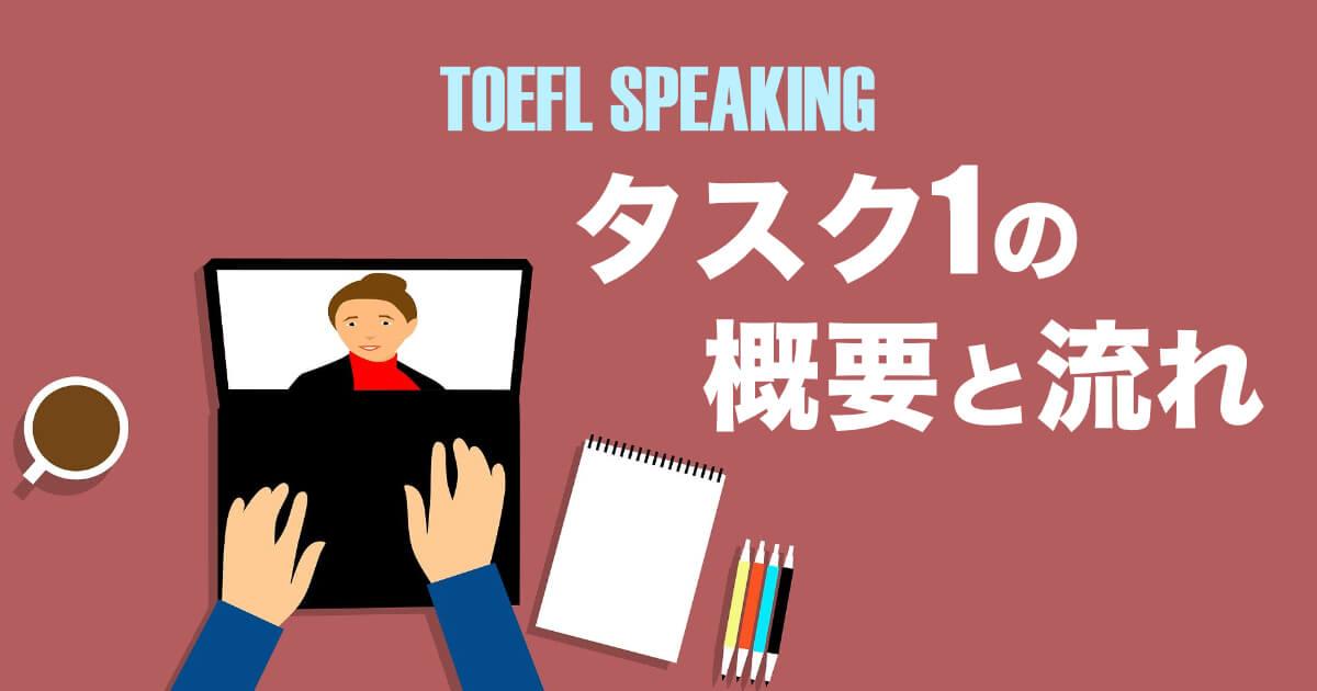 【タスク1の概要と流れ】TOEFL Independentスピーキング