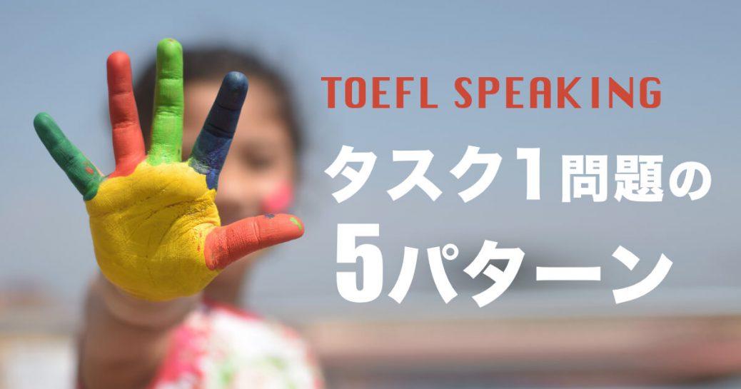 【問5パターンと例題】TOEFL Independentスピーキングタスク1