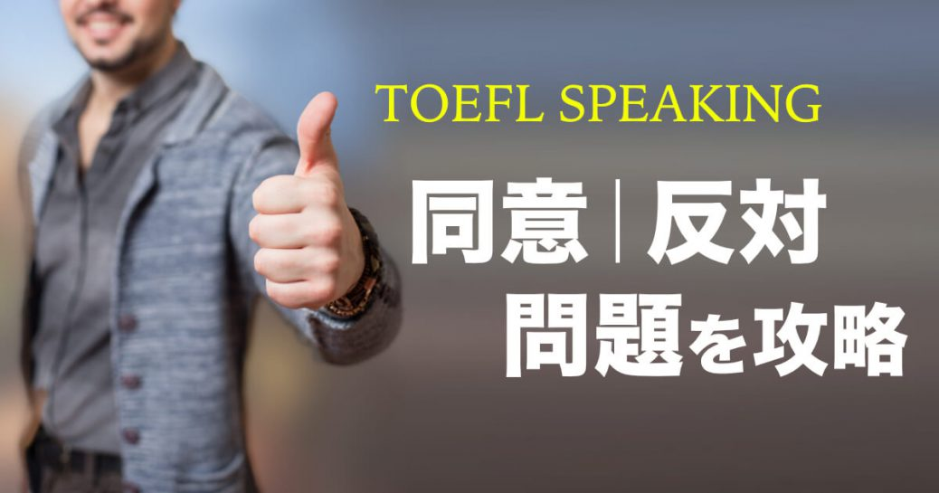 【Agree or Disagreeの攻略】TOEFL スピーキングタスク1