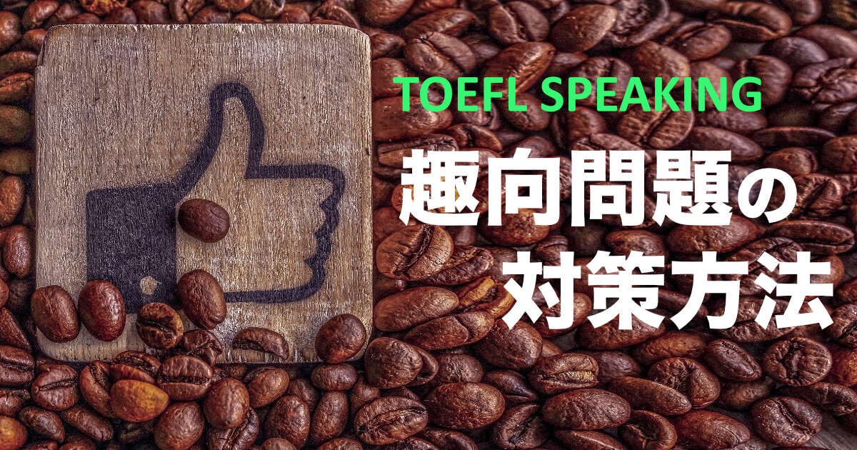 【Preferenceの攻略】TOEFL Independentスピーキングタスク1
