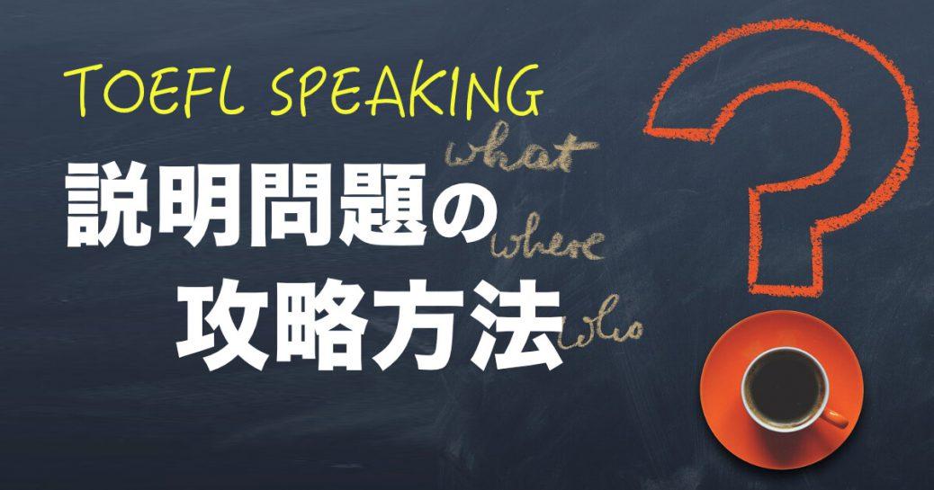 【Description or Explanation】TOEFL スピーキングタスク1