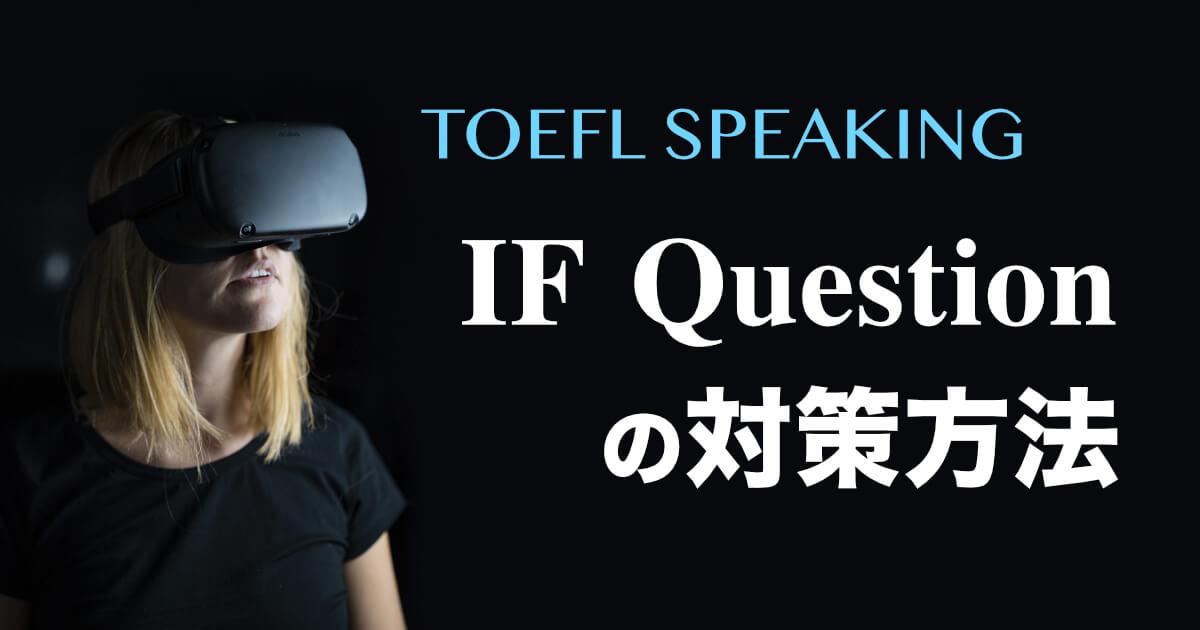 【If / Imaginaryの攻略】TOEFL Independentスピーキングタスク1