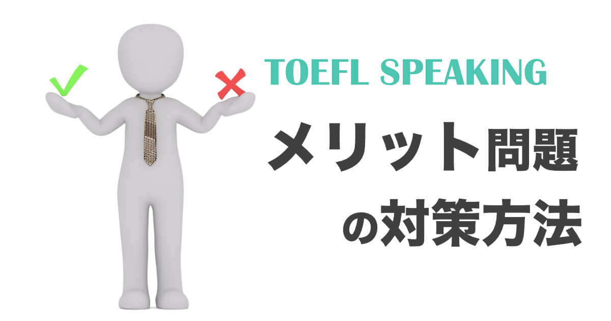 【Advantage and Disadvantage】TOEFL スピーキングタスク1