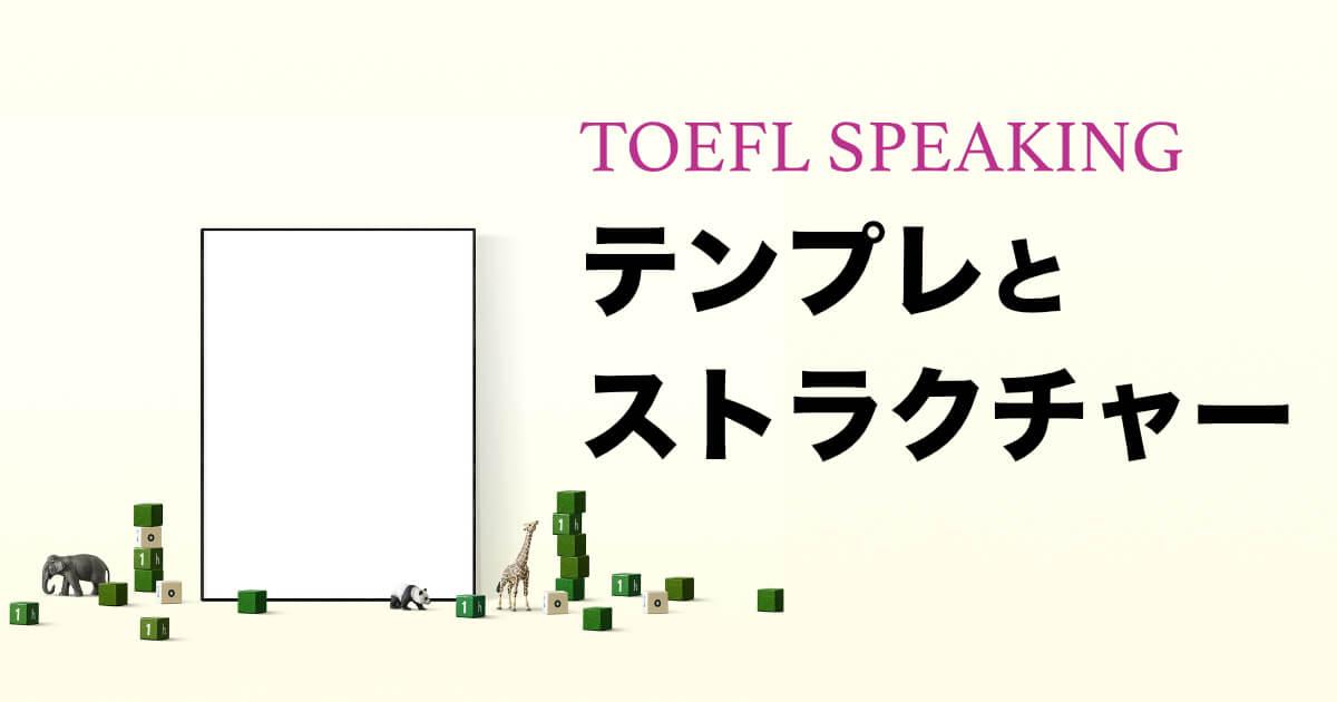 【テンプレとストラクチャー】TOEFL Independent スピーキング