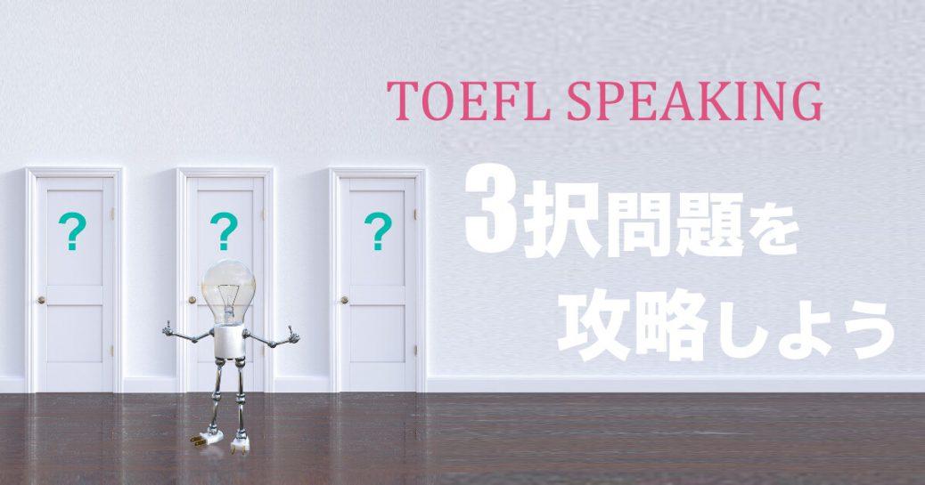 【Three Choices】TOEFL Independentスピーキングタスク1