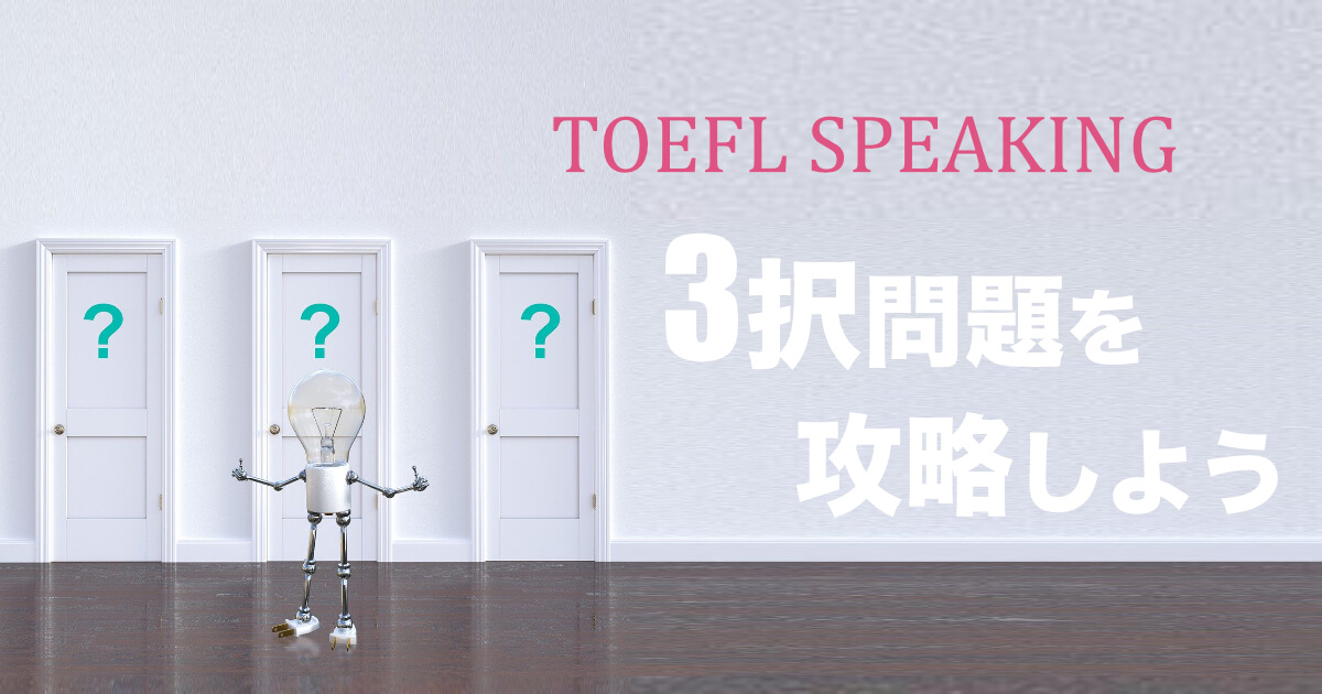 【Three Choices】TOEFL Independentスピーキングタスク1