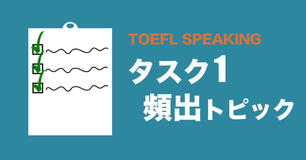 【頻出トピックと例題】TOEFL Independent スピーキング