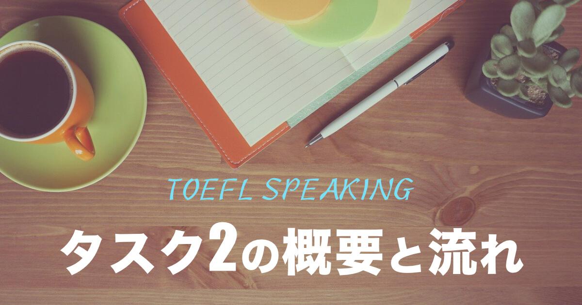 【タスク2の概要と流れ】TOEFL Integratedスピーキング