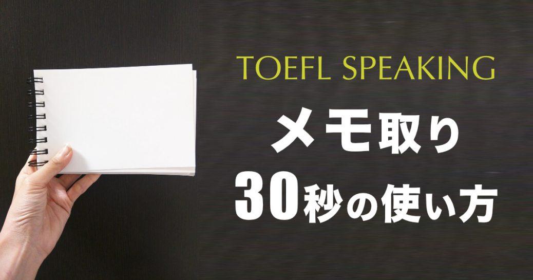 【30秒間メモの取り方】TOEFL Integratedスピーキングタスク2