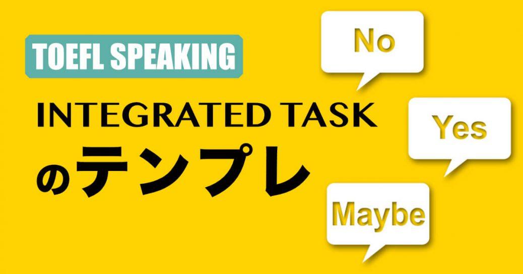 【テンプレとストラクチャー】TOEFL Integratedスピーキングタスク2