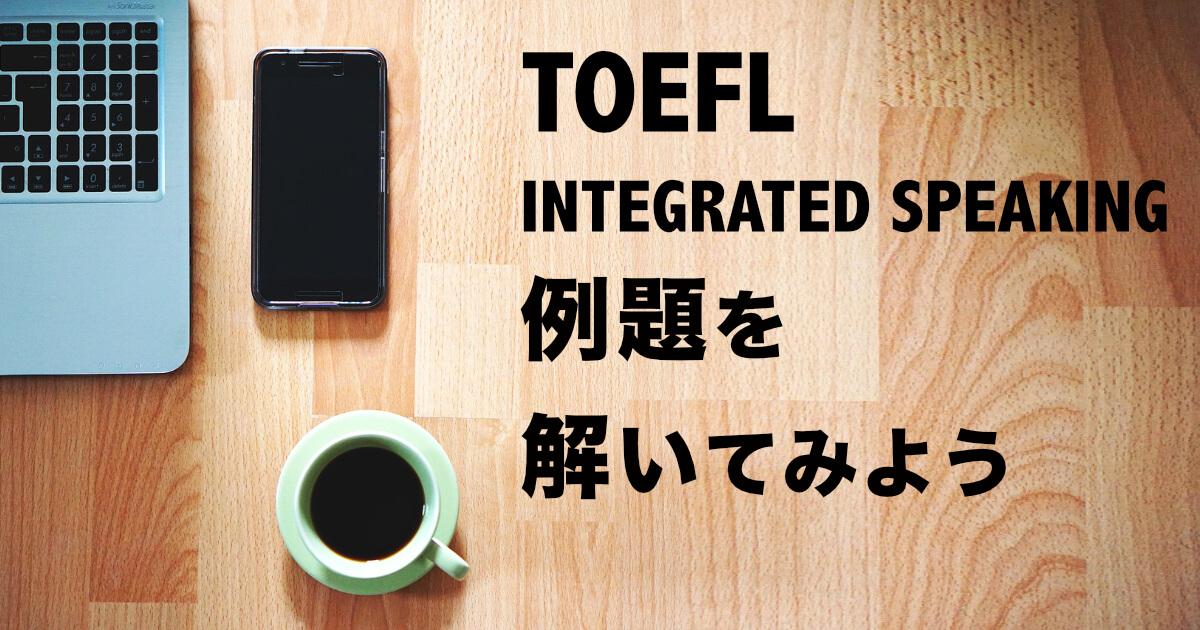 【例題と練習】TOEFL Integratedスピーキングタスク2
