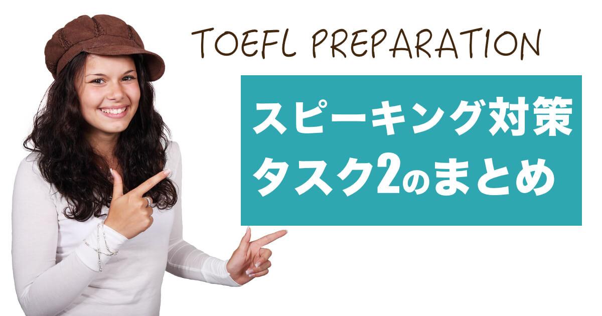 【タスク2対策まとめ】TOEFL Integrated スピーキング