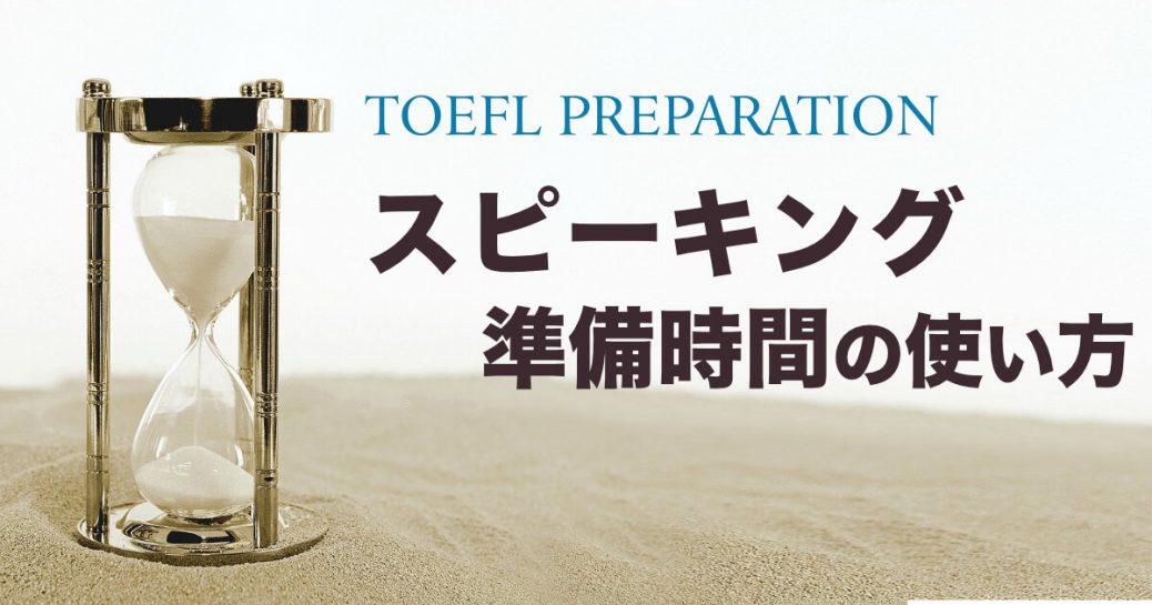 【準備時間15秒の使い方】TOEFL Independentスピーキング