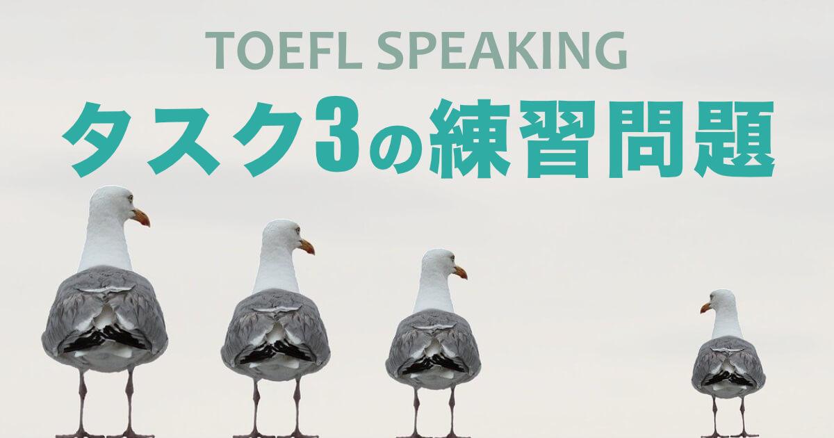 【例題と練習】TOEFL Integratedスピーキングタスク3