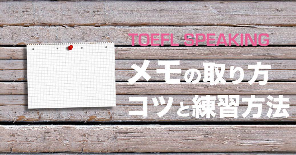 【メモの練習とコツ】TOEFL Integratedスピーキングタスク3