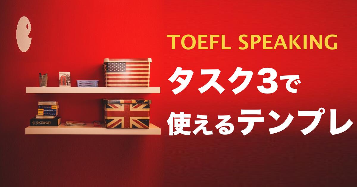 【タスク3のテンプレ】TOEFL Integratedスピーキング