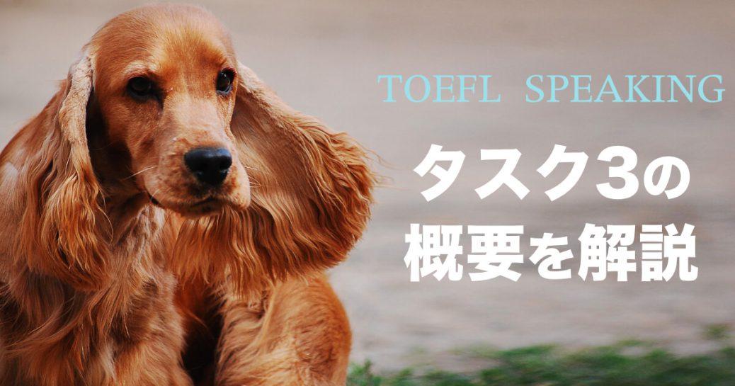 【タスク3の概要と流れ】TOEFL Integratedスピーキング