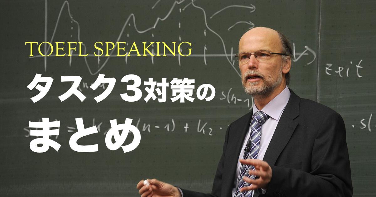 【タスク3対策まとめ】TOEFL Integrated スピーキング