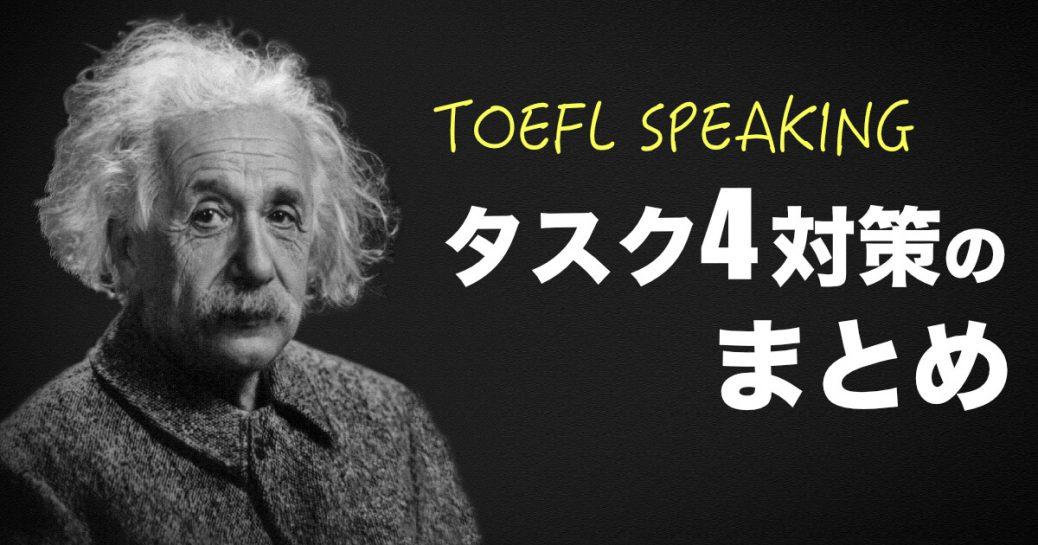 【タスク4対策まとめ】TOEFL Integrated スピーキング