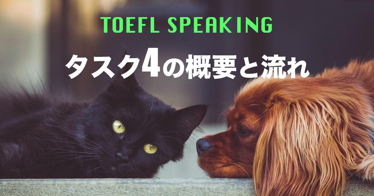 【タスク4の概要と流れ】TOEFL Integratedスピーキング
