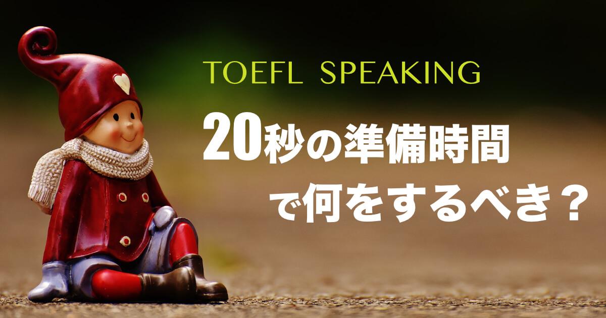 【準備時間の使い方とコツ】TOEFL Integratedスピーキングタスク4