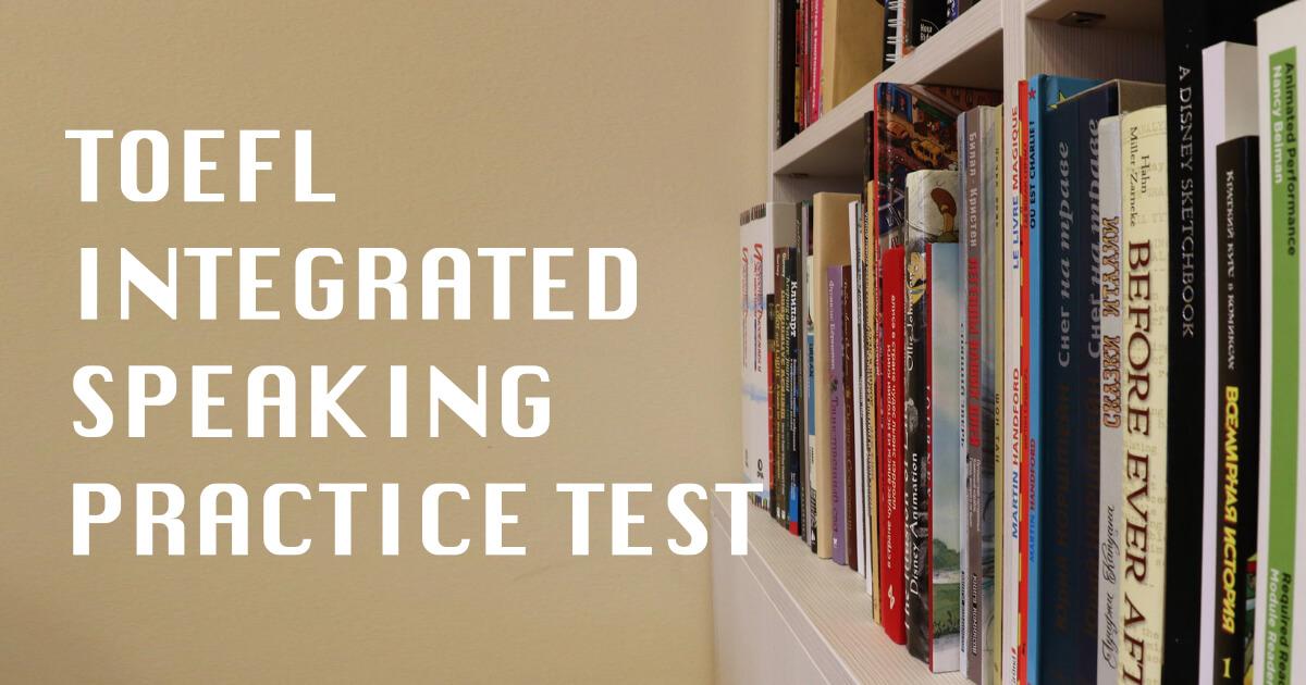 【タスク4を例題で練習】TOEFL Integratedスピーキング