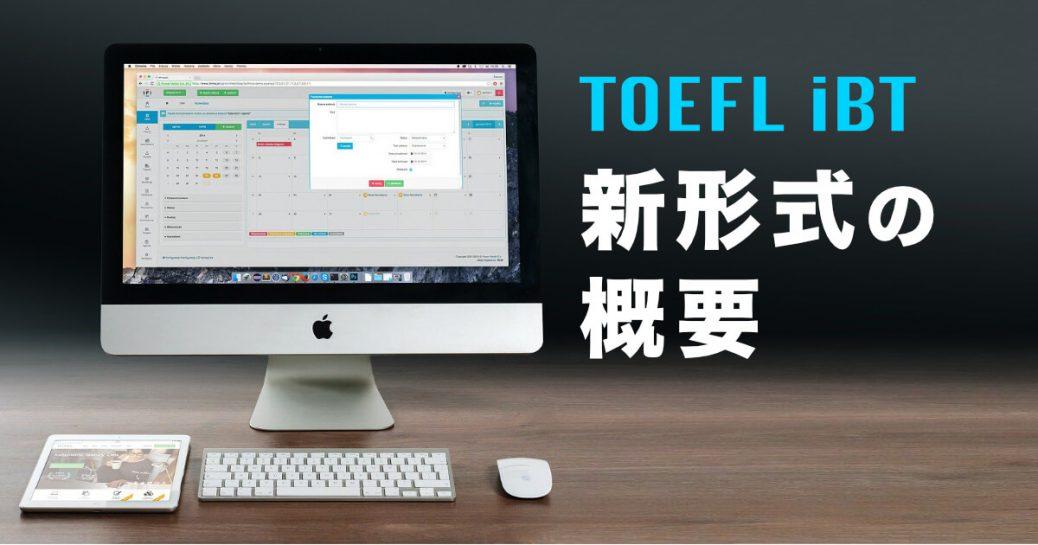 TOEFL iBTの変更点と新形式の概要まとめ(最新版)