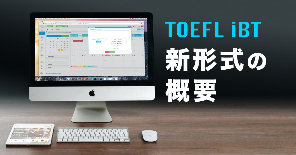 【TOEFL iBT】新形式の変更点まとめ(2019年8月以降)