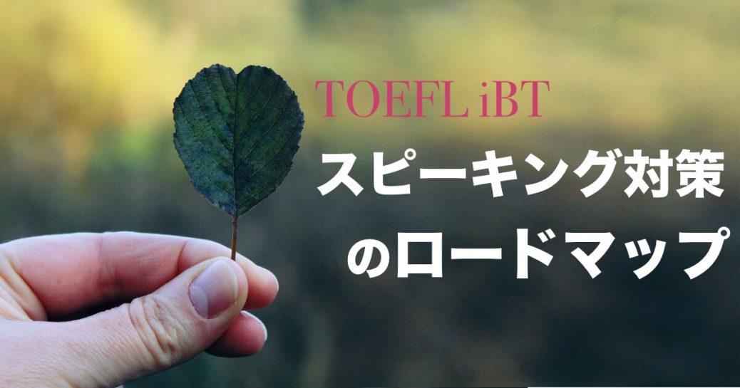 【TOEFL iBT】スピーキング対策のロードマップ