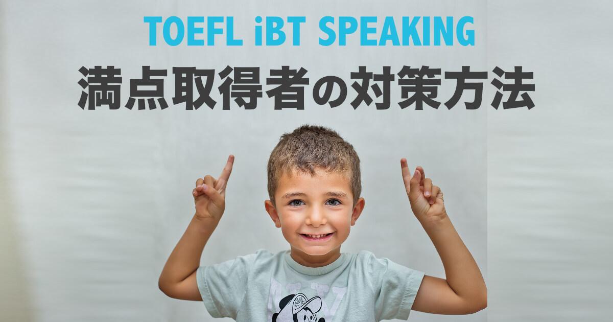 TOEFL iBTスピーキングで満点スコア30点取得者がした対策を分析
