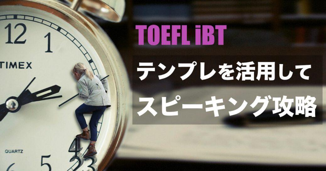 TOEFLスピーキングをテンプレを活用して最適な時間配分する方法