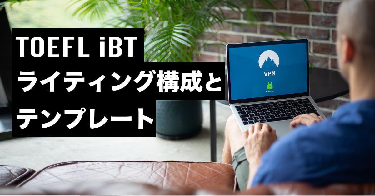 TOEFL iBTライティングのストラクチャーとテンプレートまとめ