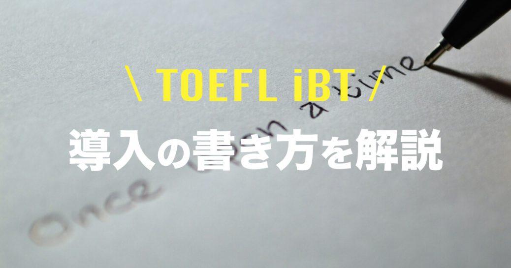 【導入の書き方】TOEFL iBT Independentライティング