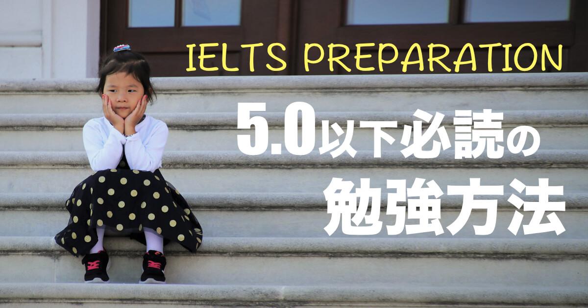 【IELTS5.0以下必読】バンドスコアが低い初心者がやるべき勉強方法