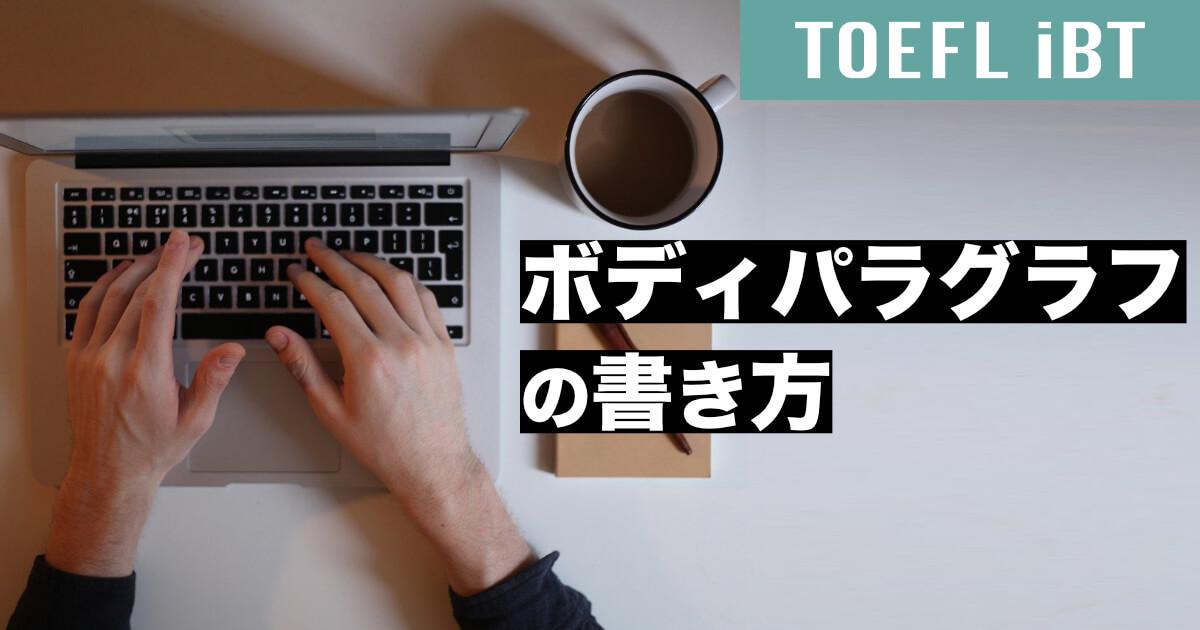 【ボディの書き方】TOEFL iBT Independentライティング