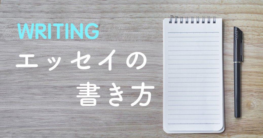 【パラグラフ冒頭で使えるフレーズ】英語のエッセイの書き方