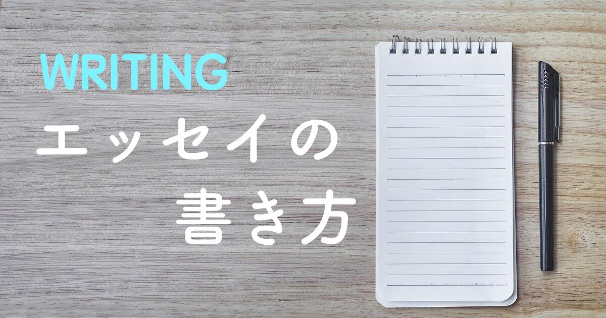 【英語エッセイ】パラグラフの書き方と冒頭で役立つフレーズ集