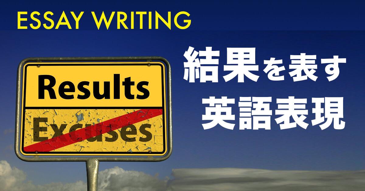 「結果」を表す英語表現をまとめて一挙紹介【エッセイライティング】