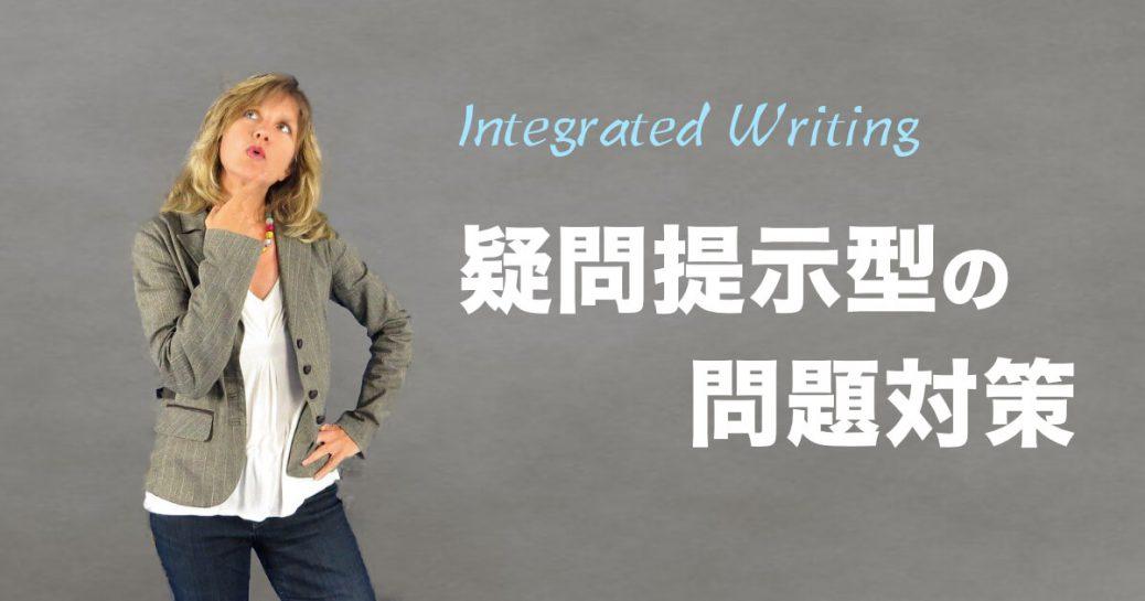 【疑問提示型の問題対策】TOEFL Integratedライティング