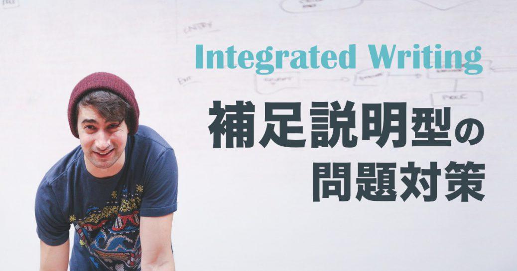 【補足説明型の問題対策】TOEFL Integratedライティング