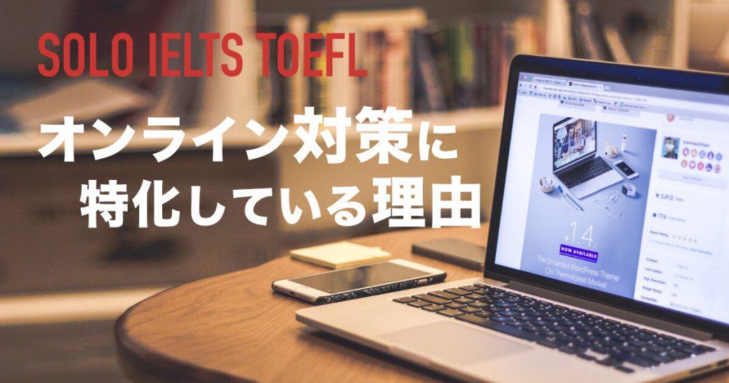 IELTSとTOEFLのオンライン対策に特化した理由